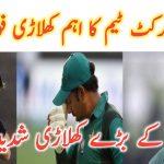 Cricket News in Urdu