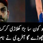Shahid Afridi New Video